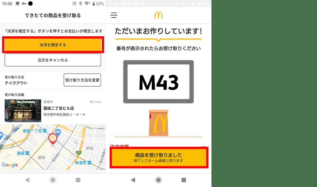 マクドナルド - McDonald's Japan モバイルオーダー方法3