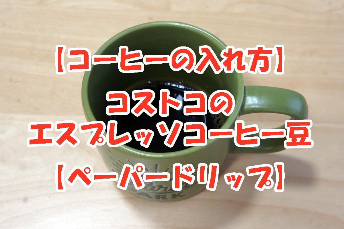 【美味しいコーヒーの入れ方】コストコのエスプレッソコーヒー豆【ペーパードリップ】