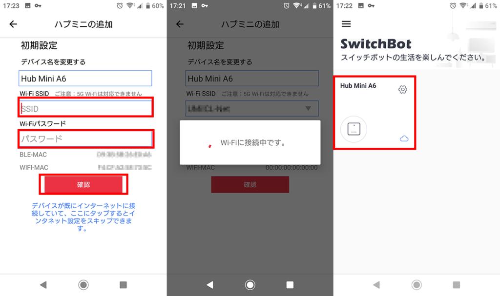 Switchbot Hub Mini 機器追加2