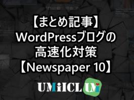 【まとめ記事】WordPressブログの高速化対策【Newspaper 10】