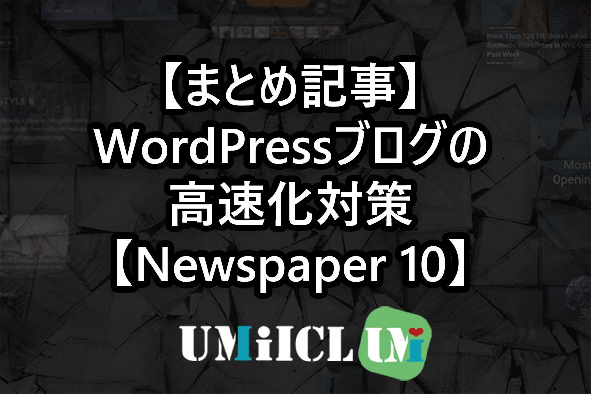 【まとめ記事】WordPressブログの高速化対策【Newspaper】