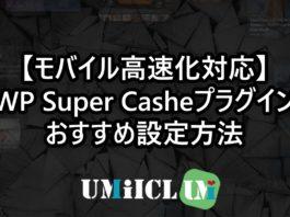 WP Super Cache プラグイン おすすめ設定方法
