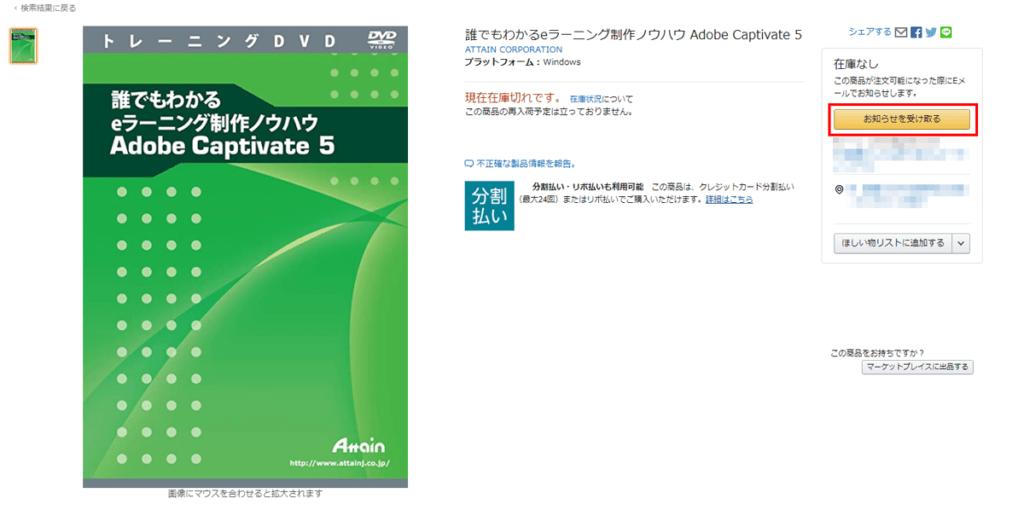 Amazon公式の入荷通知の方法1