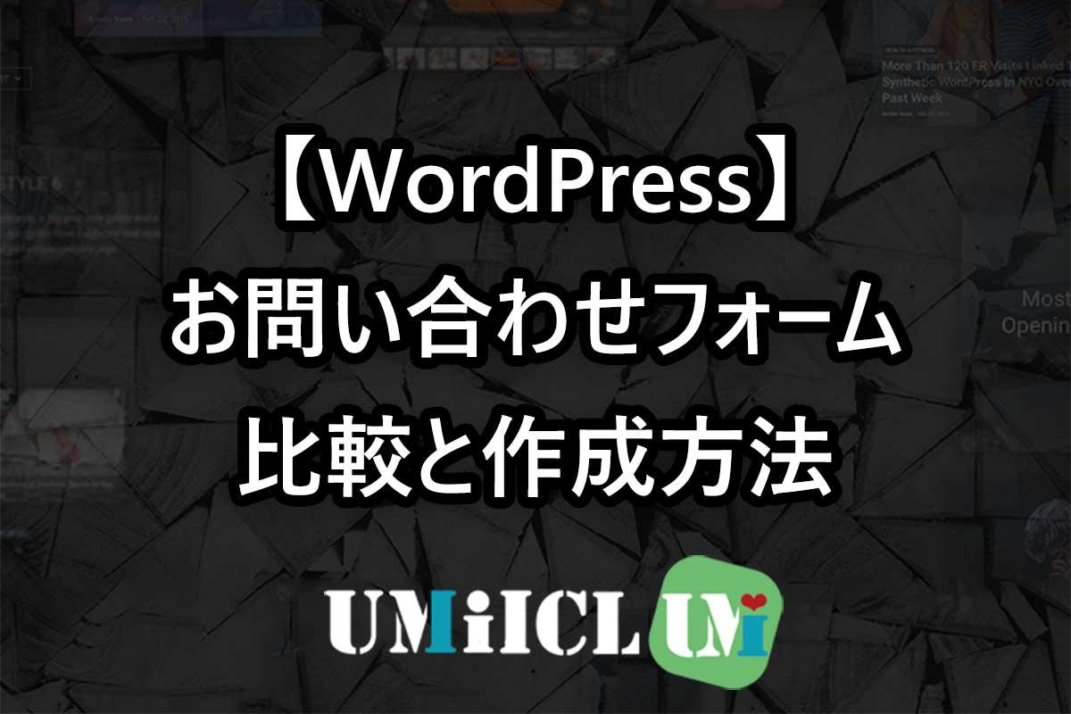 【WordPress】お問い合わせフォーム比較と作成方法【Contact Form 7】
