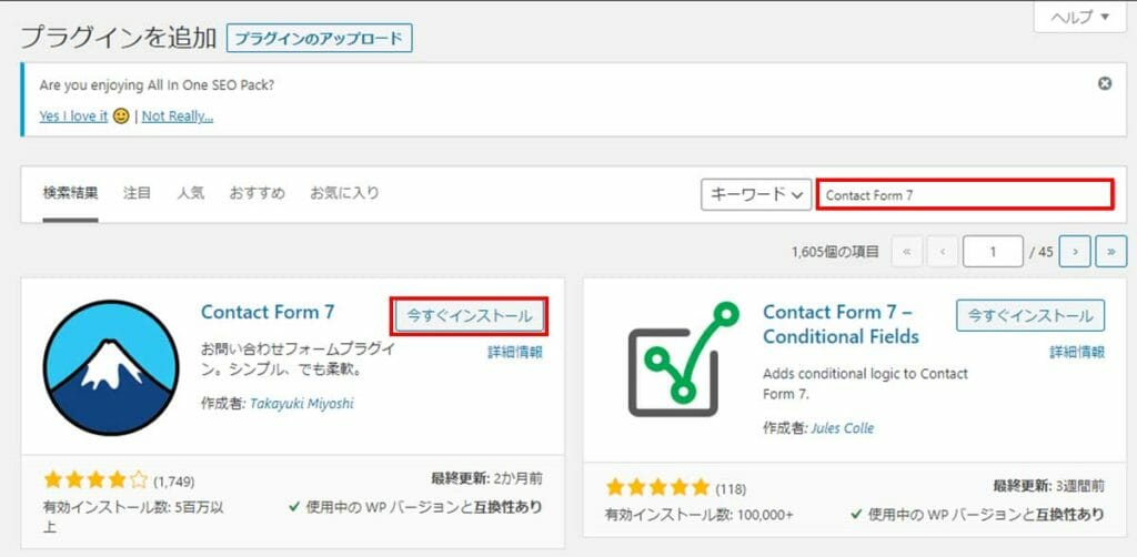 Contact Form 7 プラグイン検索