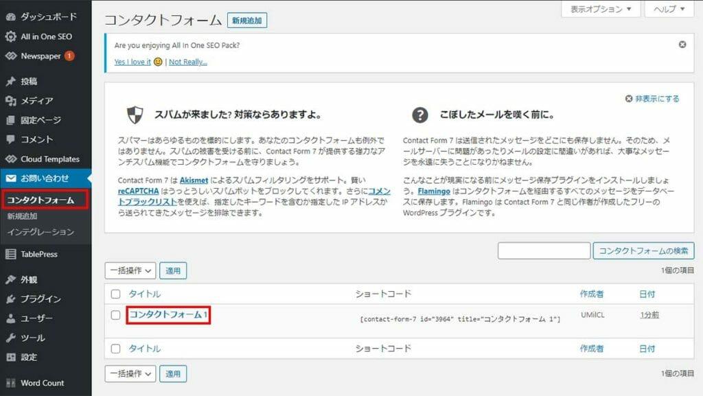 Contact Form 7 設定方法1