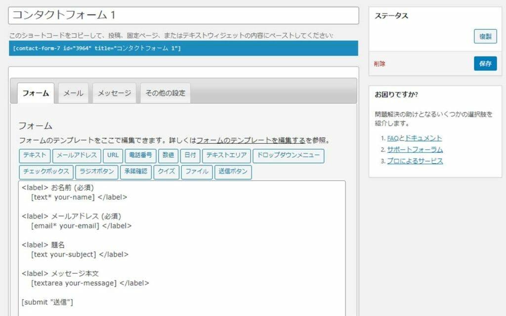 Contact Form 7 設定方法2