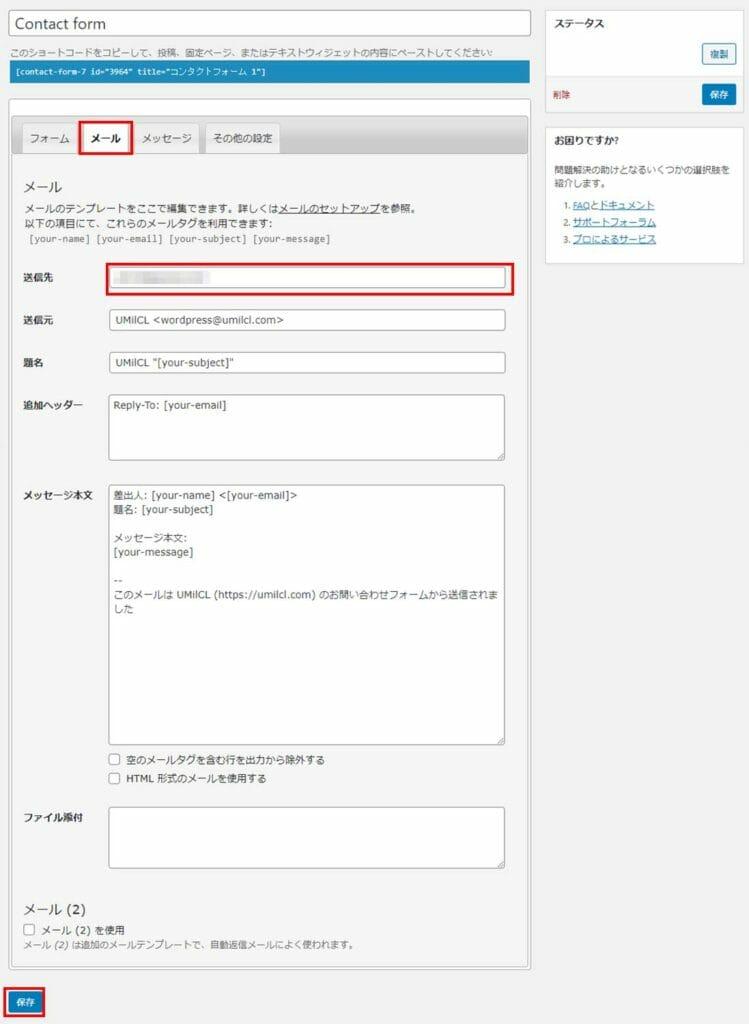 Contact Form 7 設定方法3