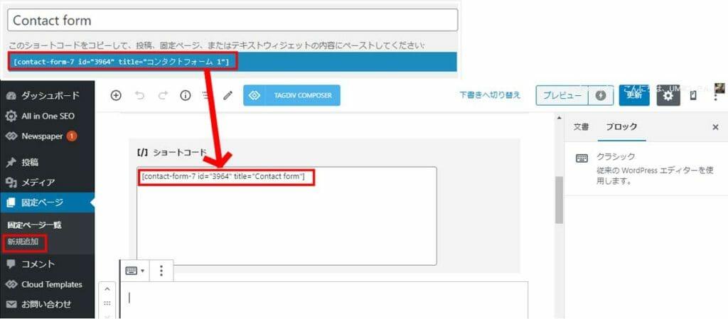 Contact Form 7 設定方法4