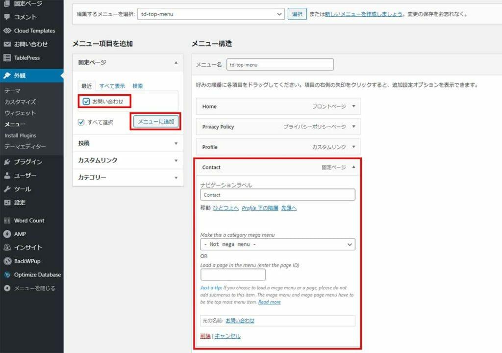 Contact Form 7 設定方法5