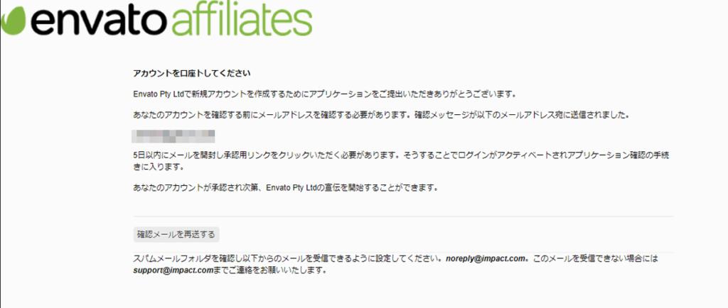 envato affiliate 設定6