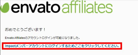 envato affiliate 設定8