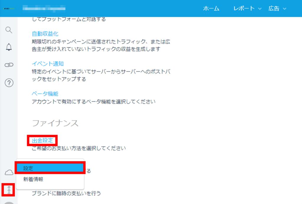 envato affiliate 設定11