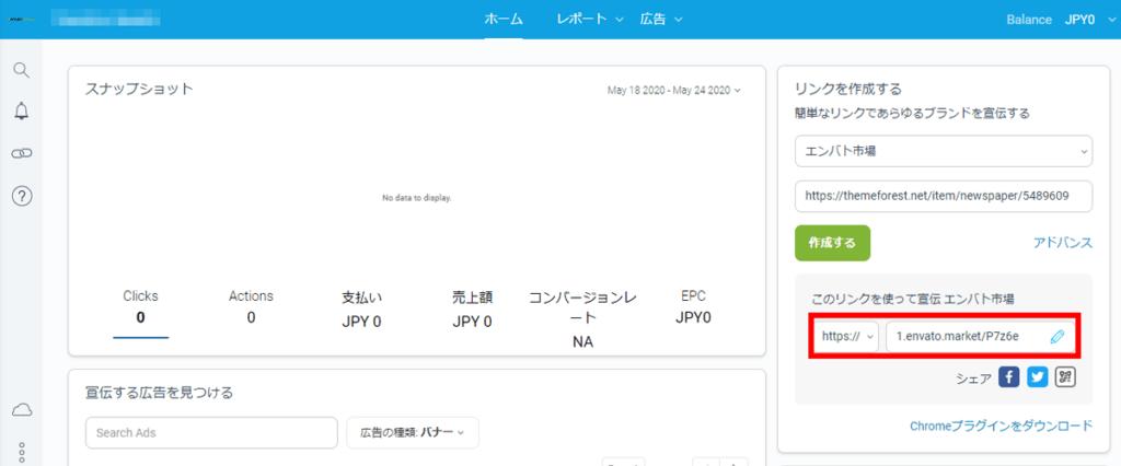 envato affiliate 設定14