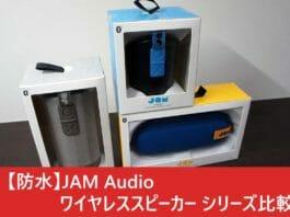 Jam Audio ワイヤレススピーカー比較