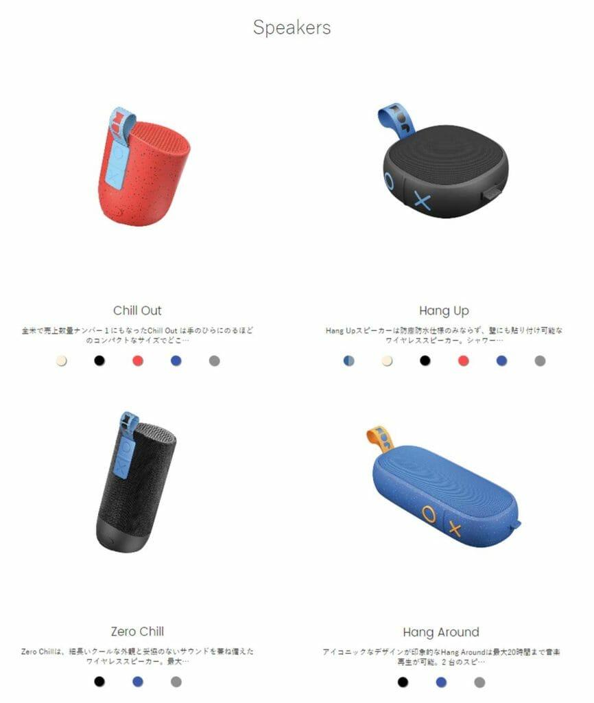 JAM Audio ワイヤレススピーカー4種