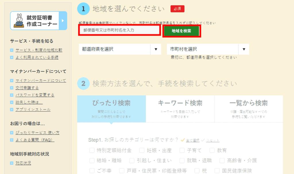 ぴったりサービスでの特別定額給付金の検索方法2