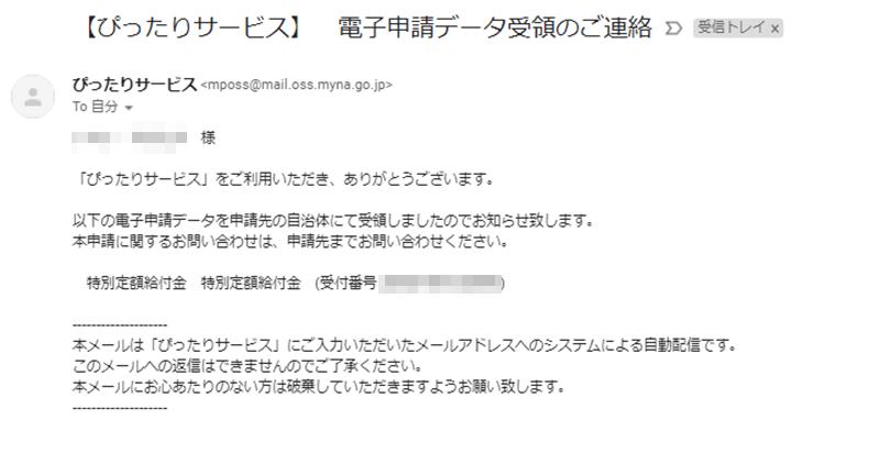 特別定額給付金の申請結果のメール