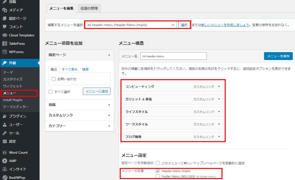 Newspaper 10 メニュー設定