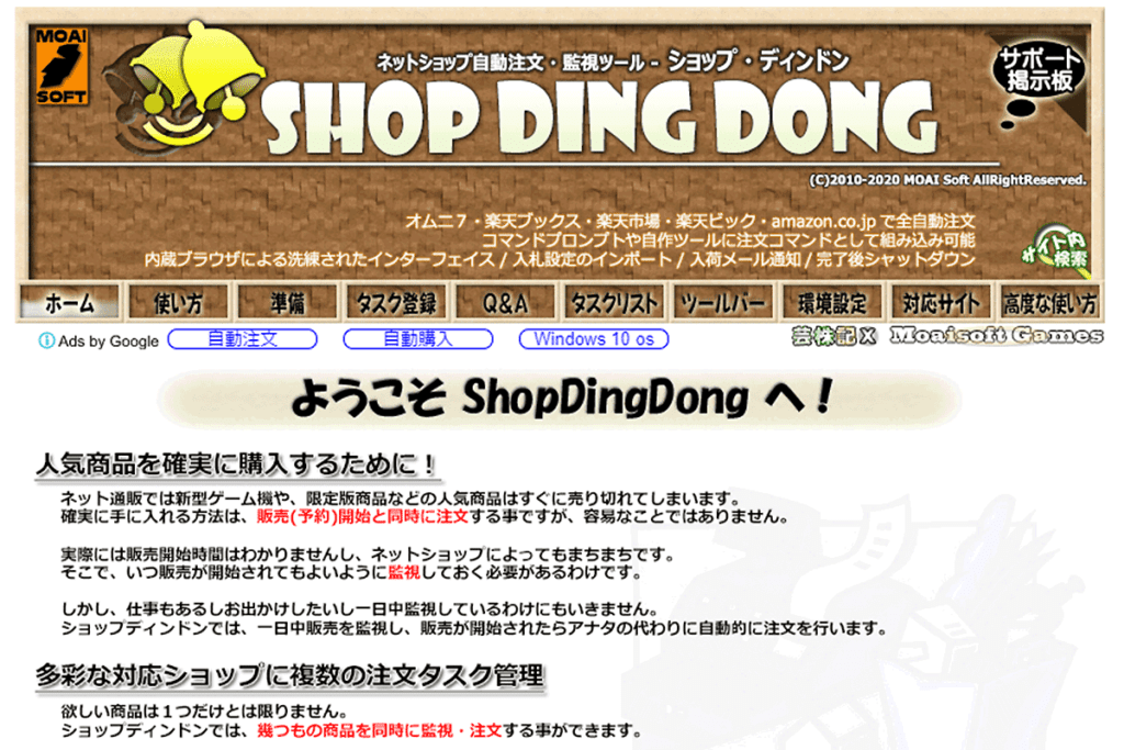 Shop Ding Dong ダウンロードページ1