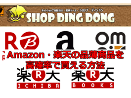 Shop Ding Dong の使い方