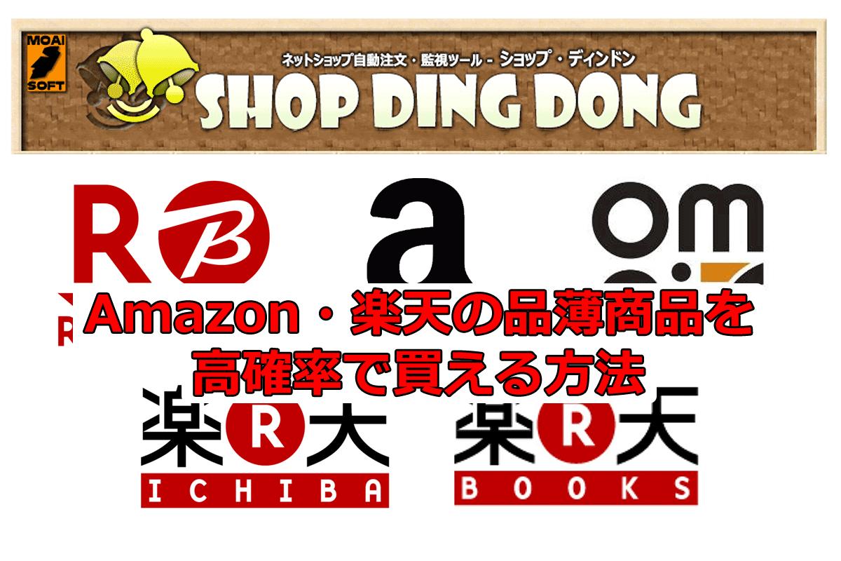 【注文自動化】Amazon・楽天の品薄商品を高確率で買える方法【Shop Ding Dong】