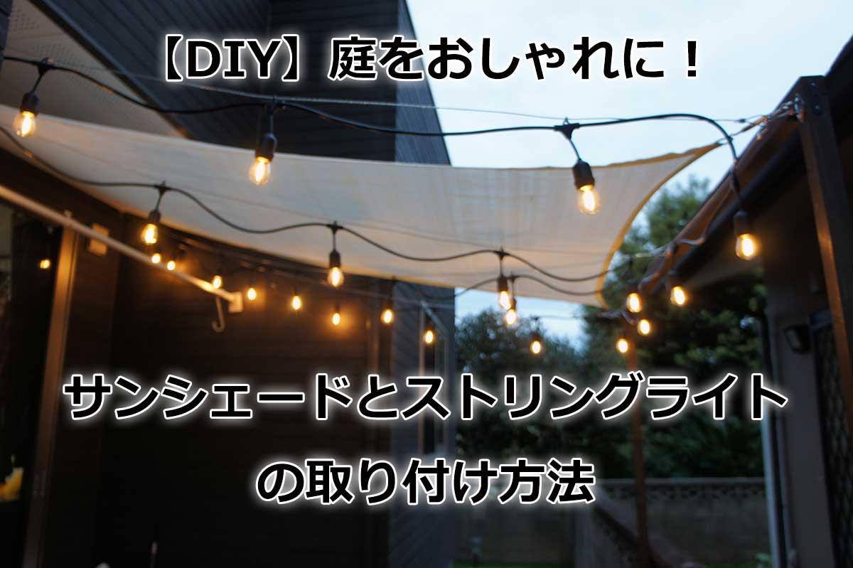 【DIY】庭をおしゃれに!サンシェードとストリングライトの取り付け方法