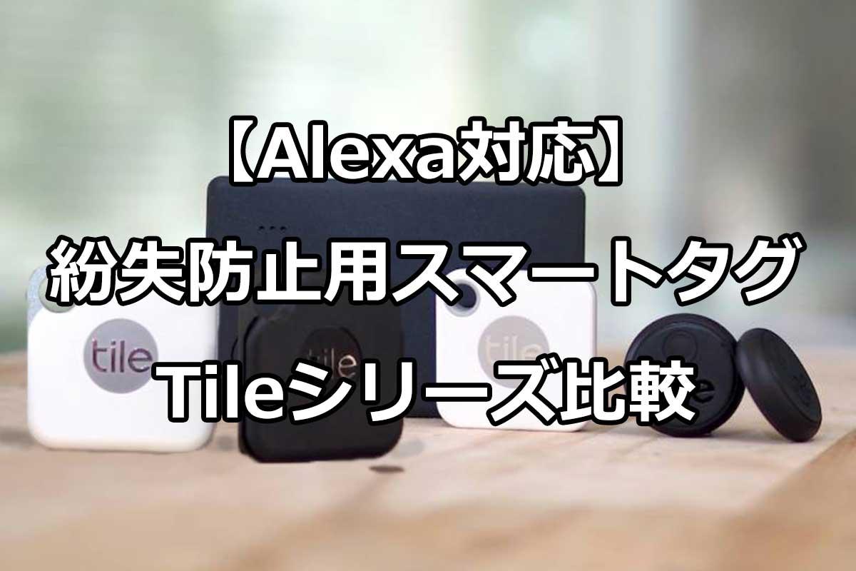 【Alexa対応】紛失防止用スマートタグTileシリーズ比較