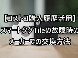 Tile Mate メーカー保証利用方法