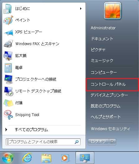Windows 10 バージョン 1803以前のSNMPインストール方法1