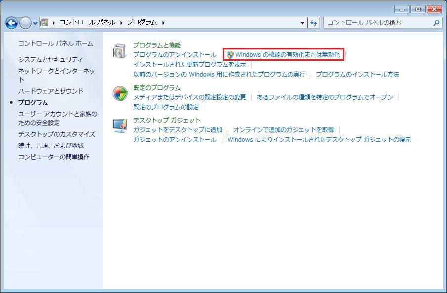 Windows 10 バージョン 1803以前のSNMPインストール方法3