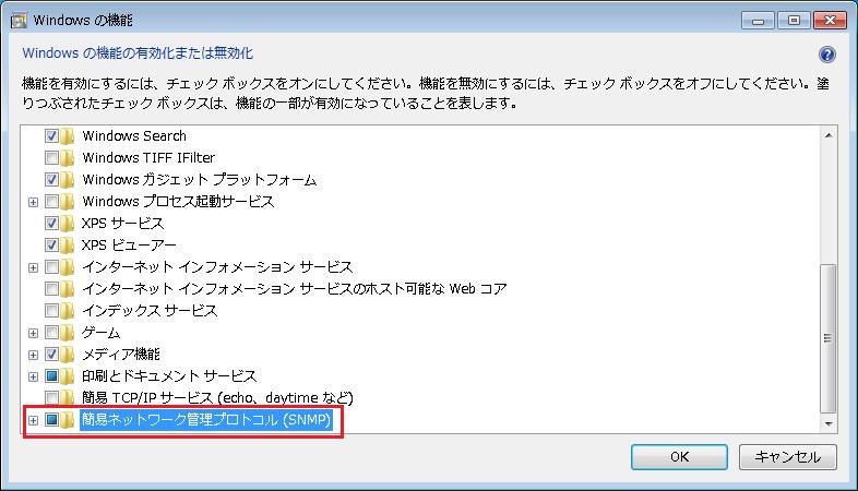 Windows 10 バージョン 1803以前のSNMPインストール方法4