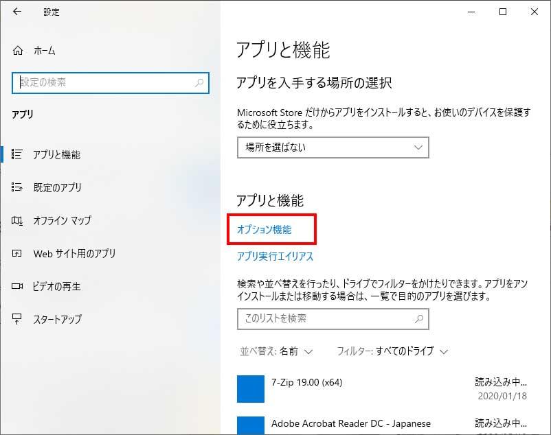 Windows 10 バージョン 1809以降のSNMPインストール方法2