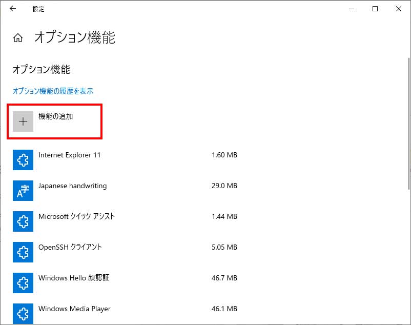 Windows 10 バージョン 1809以降のSNMPインストール方法3