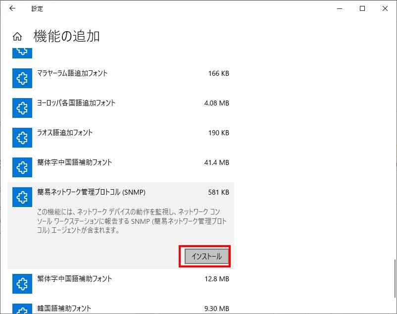 Windows 10 バージョン 1809以降のSNMPインストール方法4