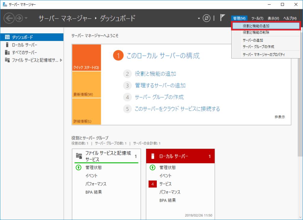 Windows ServerのSNMPインストール方法1