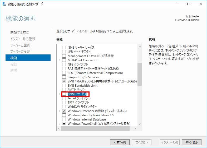 Windows ServerのSNMPインストール方法3