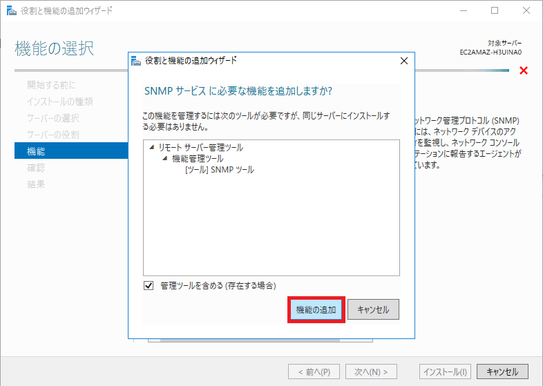 Windows ServerのSNMPインストール方法4