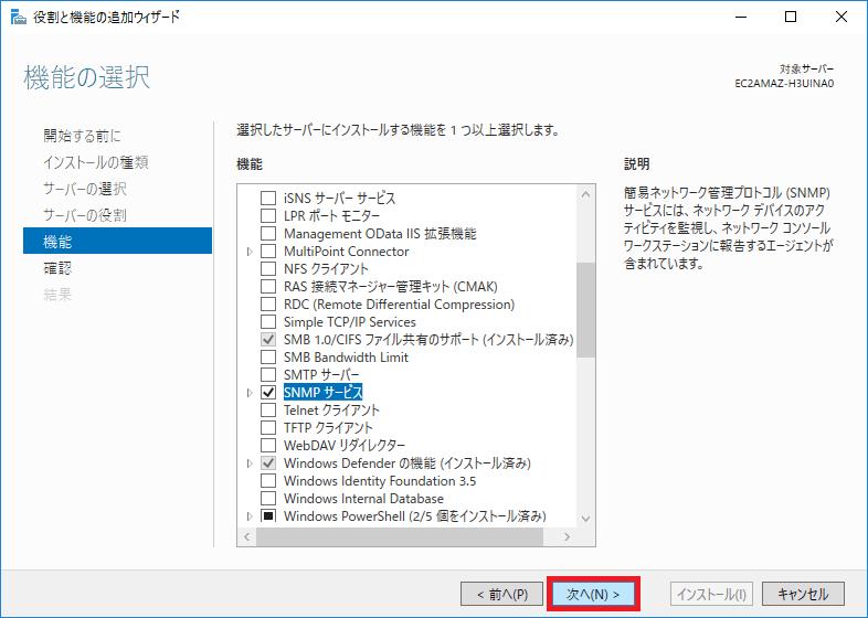 Windows ServerのSNMPインストール方法5