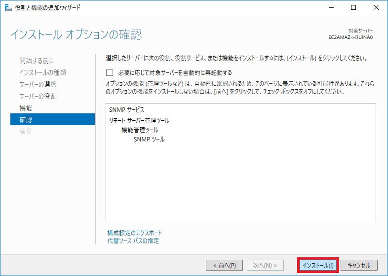 Windows ServerのSNMPインストール方法6