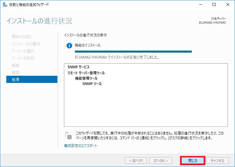 Windows ServerのSNMPインストール方法7