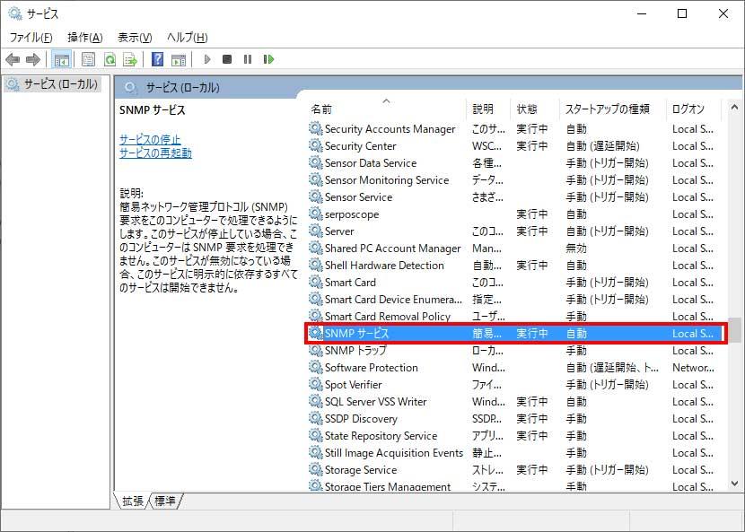 WindowsのSNMP設定方法1