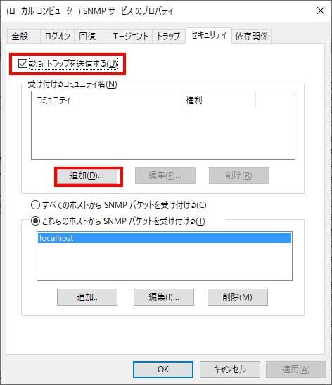 WindowsのSNMP設定方法3