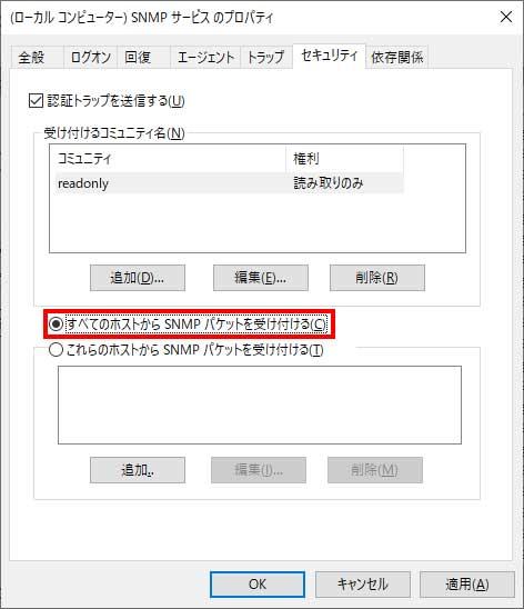 WindowsのSNMP設定方法5