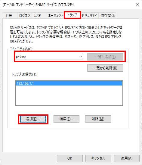 WindowsのSNMP設定方法6
