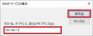 WindowsのSNMP設定方法7