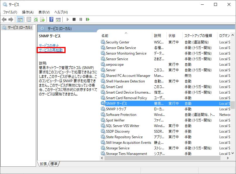 WindowsのSNMP設定方法8