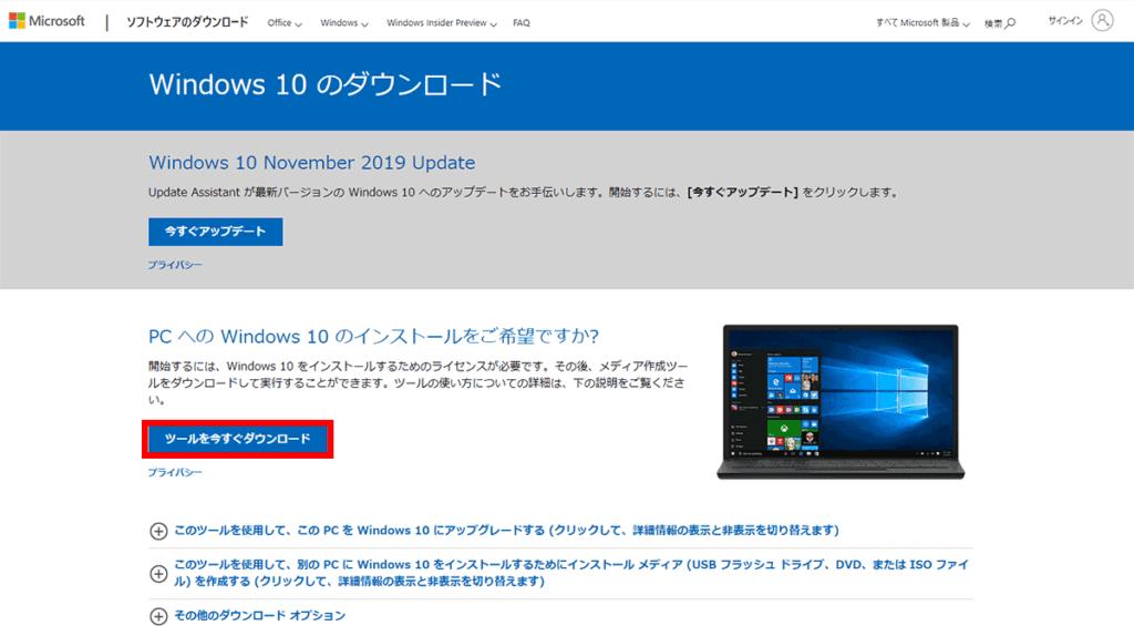 Windows 10 メディア作成ツール ダウンロード