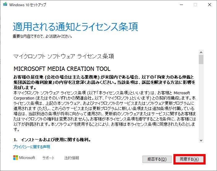 Windows 10 メディア作成ツール インストールUSB・インストールDVD作成共通1