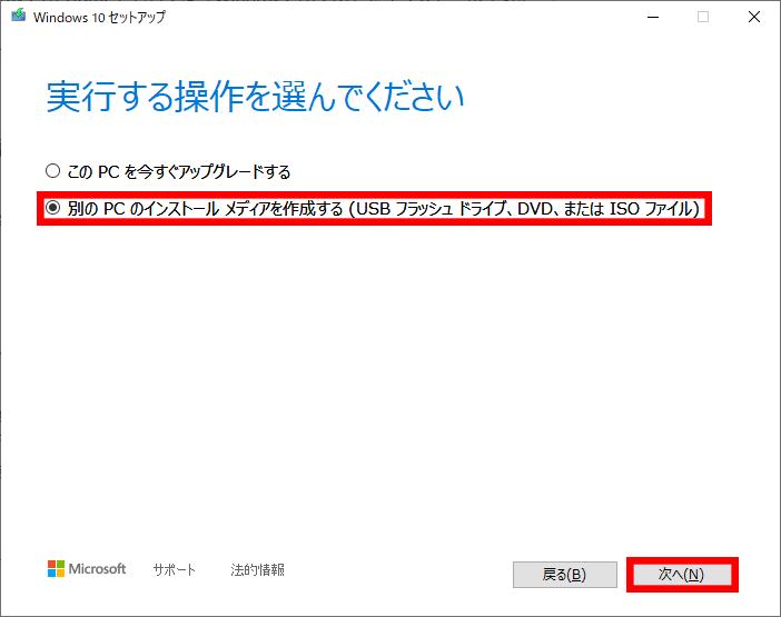 Windows 10 メディア作成ツール インストールUSB・インストールDVD作成共通2